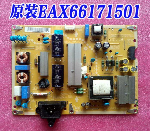 EAX66171501(2.0)